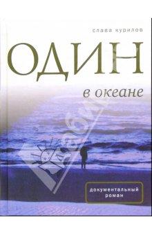 Слава Курилов - Один в океане