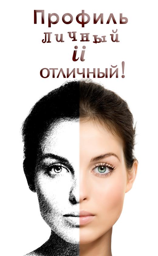 Мастер Класс Профиль ЛИЧНЫЙ и ОТЛИЧНЫЙ