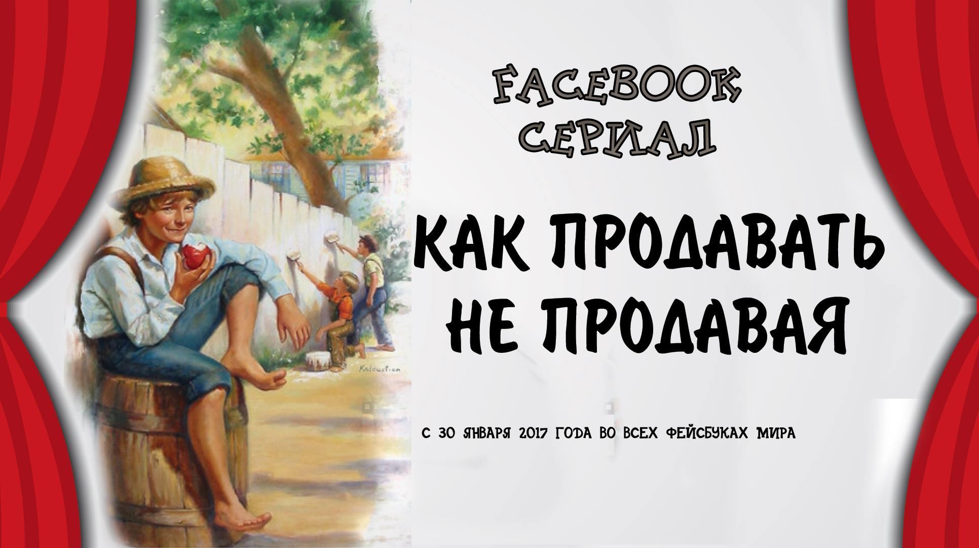 Онлайн проект Фейсбук сериал